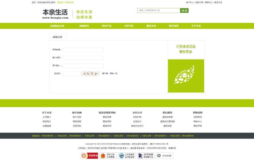 化妆品网站源码免费下载(asp网站模板源码免费无限下载) (https://www.oilcn.net.cn/) 综合教程 第1张